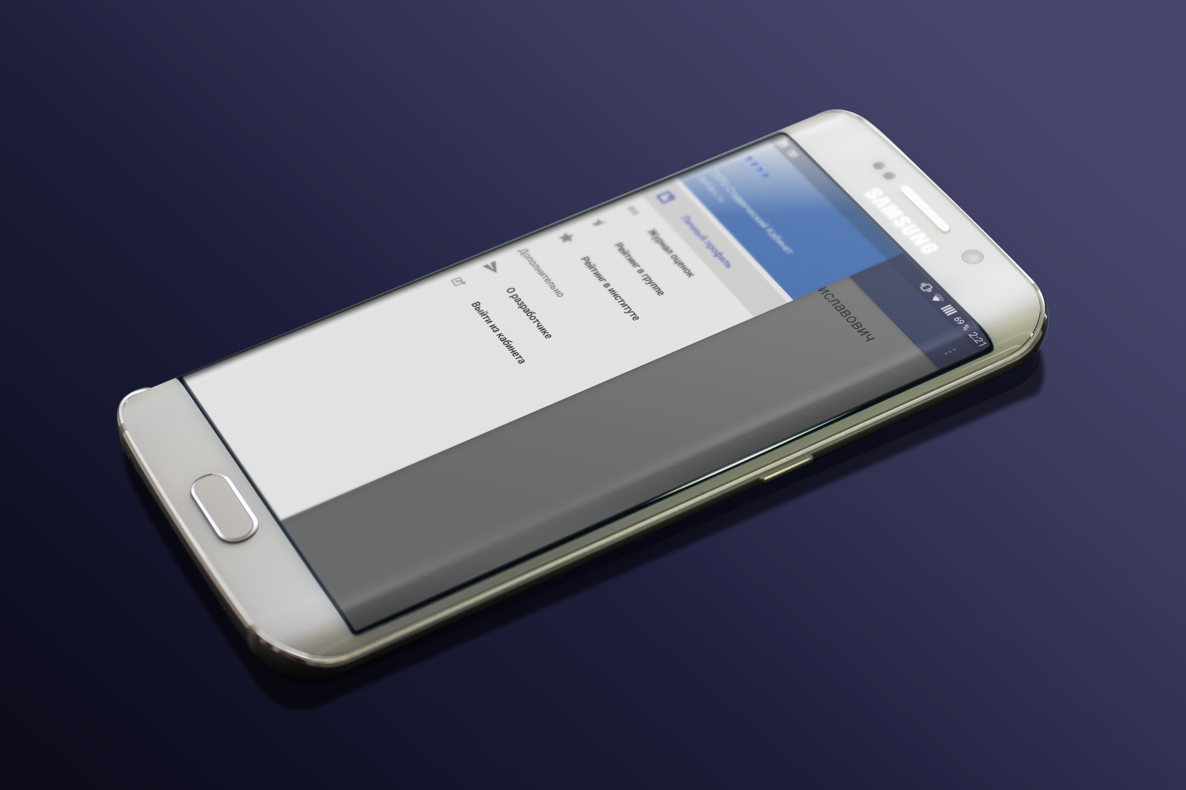 app_edge